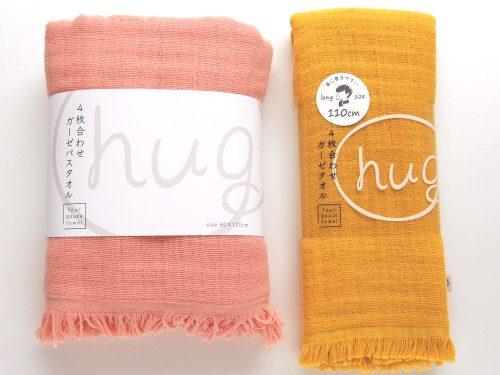 hug 新サイズ