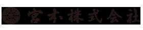 宮本株式会社