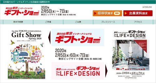 「東京インターナショナル・ギフト・ショー」HP
