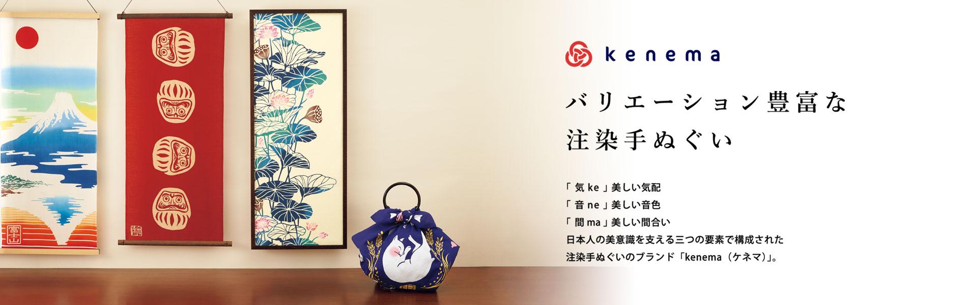 kenema 気音間 トップイメージ