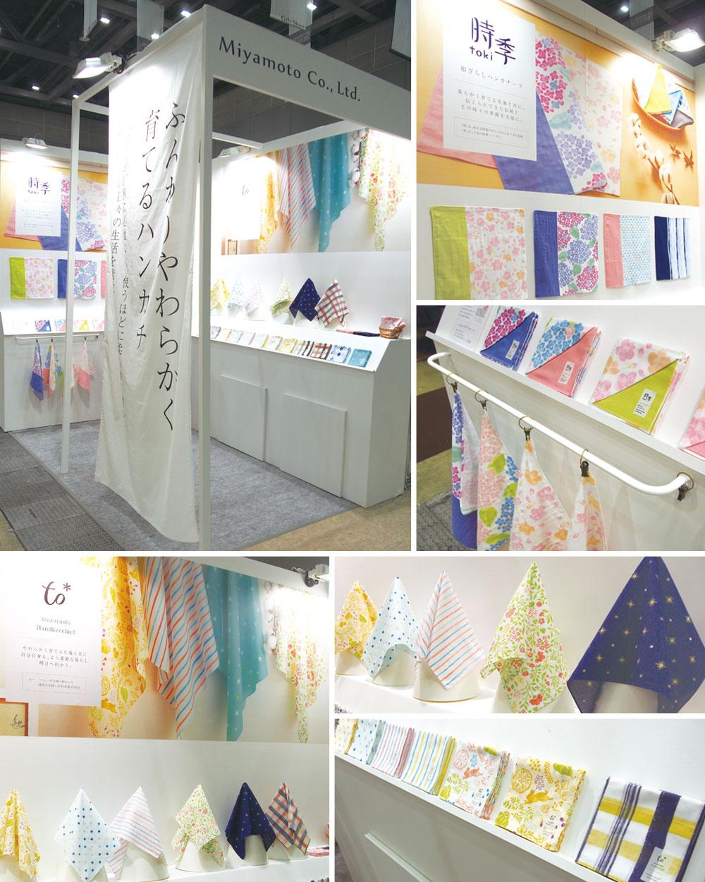 「東京インターナショナル・ギフト・ショー」西展示棟1F「FASHION SELECT」(ブースNo.西1-FS20)にて「to*」と「時季」を展示致しました。宮本株式会社